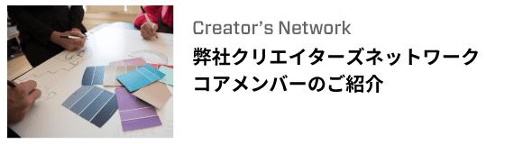 弊社クリエイターズネットワーク コアメンバーのご紹介