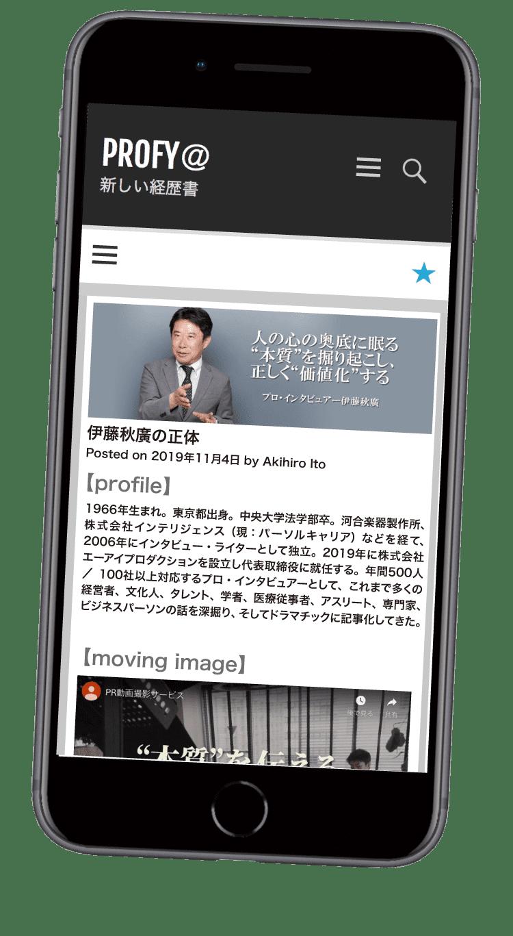 PROFY@画面