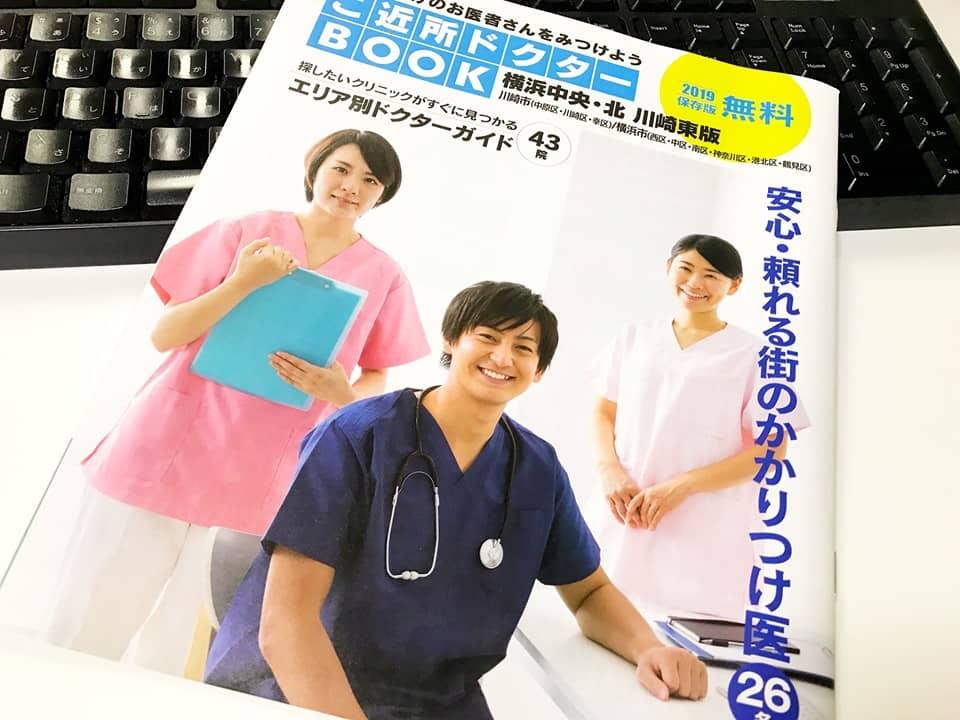 ぱど ご近所ドクターBOOK